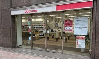 ドコモショップ新宿西口店店舗外観の画像