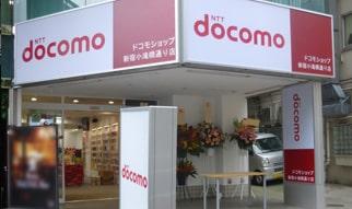 ドコモショップ小滝橋通り店店舗外観の画像