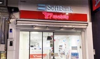 ソフトバンク新宿東口中央通り店店舗外観の画像