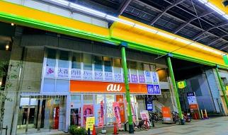 auショップ 大森東口店舗外観の画像