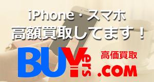 iPhone・スマホの高額買取!バイヤーズ.COM