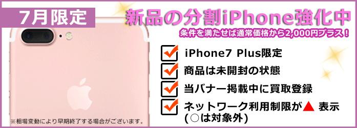 新品iPhone買取額アップキャンペーン