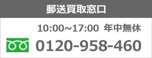 渋谷店 郵送買取 お問い合わせ窓口