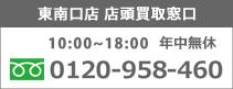 渋谷店 店頭買取 お問い合わせ窓口