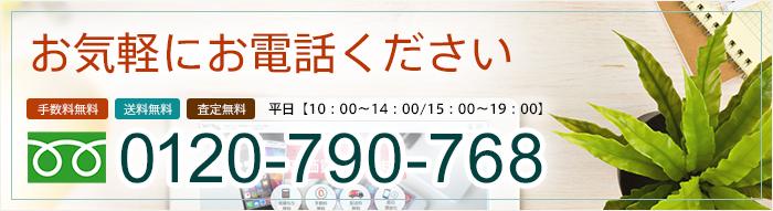 バイヤーズ.comの電話番号