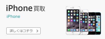 買取カテゴリーiPhone